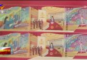 《中华人民共和国成立七十周年》纪念邮票发行-191006