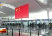 热烈庆祝中华人民共和国成立70周年| 与祖国同行:从小出行看大变化-191007