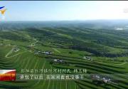 塞上江南今胜昔|彭阳:既要绿水青山又要金山银山-191006
