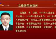 艾俊涛同志简历-200115