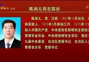 陈润儿同志简历-200115