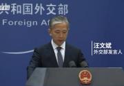 第五届中阿博览会落幕,外交部回应