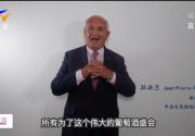 法国前总理拉法兰视频致辞