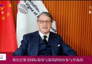 国际葡萄与葡萄酒组织(OIV)总干事保罗·罗卡·布拉斯科视频发言