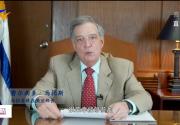 乌拉圭牧农渔业部部长马托斯视频致辞