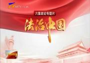 政论片《法治中国》在我区引发强烈反响-2017年8月20日