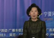 自治区旅游发展委员会副主任赵明霞-《两会直播间》-2018年1月26日
