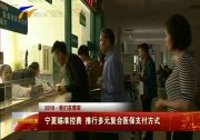(新时代 新气象 新作为)宁夏瞄准控费 推行多元复合医保支付方式-2018年1月14日
