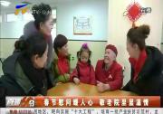 春节慰问暖人心 敬老院里显温情-2018年2月12日