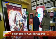 春节期间多部贺岁片齐上映 我们一起去看电影-2018年2月17日