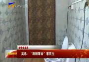 """(新春走基层)吴忠:""""厕所革命""""惠民生-2018年2月23日"""