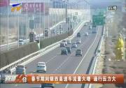 春节期间银西高速车流量大增 通行压力大-2018年2月13日