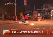 春节前三天宁夏各地市禁放烟花爆竹成效初显-2018年2月17日