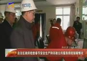 自治区政府检查春节安全生产和市政公共服务供给保障情况-2018年2月13日