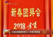 自治区党委政府举行2018年春节团拜会-2018年2月13日