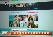 銀川警方破獲網絡婚戀詐騙案-2018年2月21日