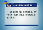 【曝光臺】2017年寧夏網絡安全信息通報-2018年2月9日