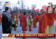 4G直播:迎新春大拜年 西夏区社火排练忙-2018年2月8日