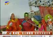 青铜峡:社火闹新春 红红火火过大年-2018年2月26日