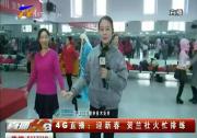 4G直播:迎新春  贺兰社火忙训练-2018年2月5日