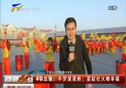 4G直播:平罗黄渠桥:耍起社火晒幸福-2018年3月1日