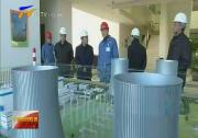 2018年宁夏安全生产工作突出三大领域-2018年3月4日