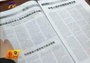 宁夏干部群众热议宪法修正案:与时俱进的宪法 让人民意志更好体现-2018年3月14日