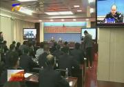 """宁夏公安启动""""净网2018""""专项行动-2018年3月4日"""