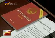 自治区党委组织部举办宪法专题辅导讲座-2018年4月26日