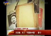 """为了民族复兴·英雄烈士谱 方志敏:为了""""可爱的中国"""",奋斗!-2018年4月9日"""