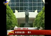 (为了民族复兴·英雄烈士谱)辛亥革命元勋——黄兴-2018年5月7日