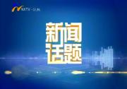 """我和宁夏共成长 青春无悔建""""三线""""-2018年5月7日"""