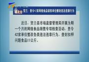 (曝光臺)賀蘭:責令42家網絡食品銷售單位整改違法違章行為-2018年5月9日