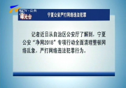 曝光臺:寧夏公安嚴打網絡違法犯罪-2018年6月5日