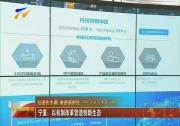 (壮阔东方潮 奋进新时代)宁夏:以机制改革营造创新生态-2018年6月19日