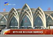 端午节小长假 银川火车站热门线路票务紧张-2018年6月15日
