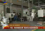 (壮阔东方潮 奋进新时代)宁夏:科技创新组合拳 营造风生水起的创新生态-2018年6月21日