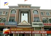 (壮阔东方潮)宁夏深入推进农村集体产权制度改革 让经济活起来 农民富起来-2018年6月18日