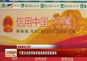 (誠信建設萬里行)寧夏社會信用體系建設取得顯著成效-2018年7月10日