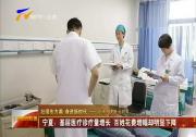 (壮阔东方潮 奋进新时代)宁夏:基层医疗诊疗量增长 百姓花费增幅却明显下降-180718