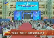 """宁夏举办""""护网2018""""网络安全攻防演戏大赛-180807"""