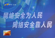 2018年宁夏网络安全宣传周活动启动-180917