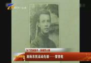 【为了民族复兴·英雄烈士谱】湘南农民运动先驱——雷晋乾-180910