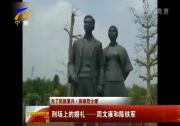 (为了民族复兴 英雄烈士谱)刑场上的婚礼——周文雍和陈铁军-181023