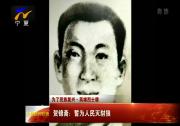(为了民族复兴 英雄烈士谱)贺锦斋:誓为人民灭豺狼-181117