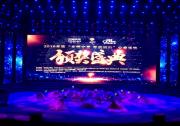 """2018 """"文明寧夏,平安出行""""大型公益活動頒獎盛典"""