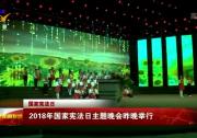 (国家宪法日)2018年国家宪法日主题晚会昨晚举行-181204
