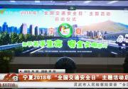 """宁夏2018年""""全国交通安全日""""主题活动启动-181201"""
