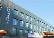 (新时代 新作为 新篇章)宁东政务服务中心:强化服务意识 助力项目快速落地-190122