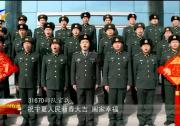 (新春走基层.我们在一起) 部队里过大年:为了国家和人民 坚守奉献心也甜-190206